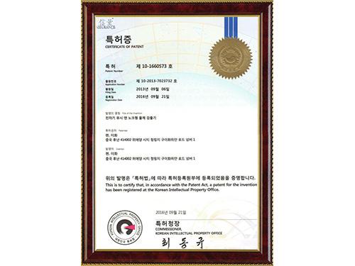 热lie祝贺永磁式liao位器荣获韩国专利shou权